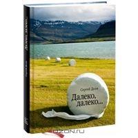 Книга Сергея Доли «Далеко, далеко»