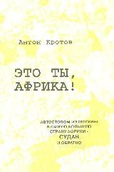 Рецензия: книга «Это ты, Африка» Антона Кротова
