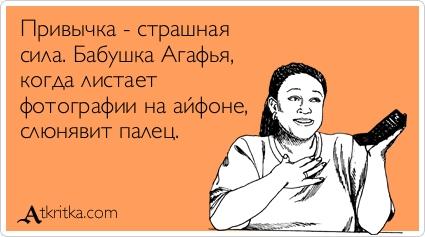 atkritka_1342482668_637