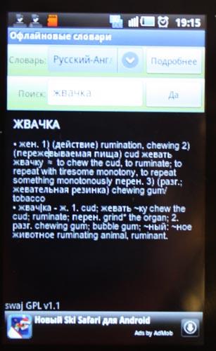 скачать приложение переводчик на телефон бесплатно - фото 4
