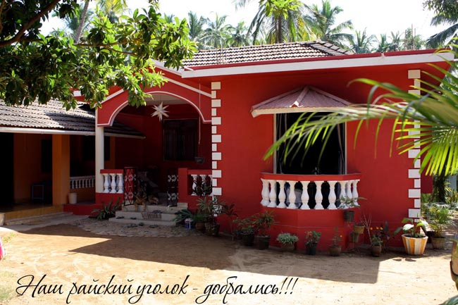 домик в индии