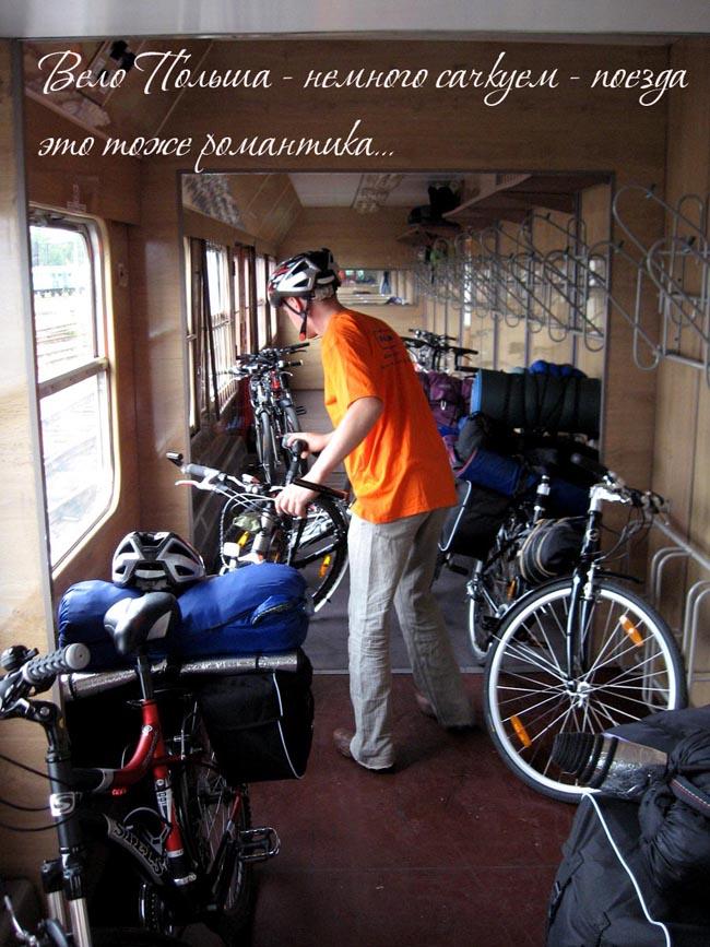 польша на велосипедах