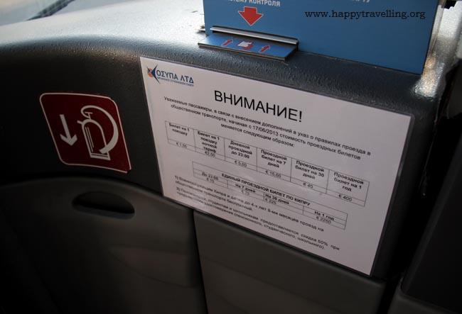 надпись на русском на кипре