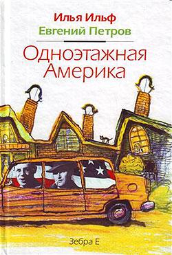 «Одноэтажная Америка» — книга аж 1935 года!