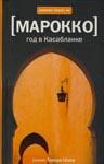 Год в Касабланке книга