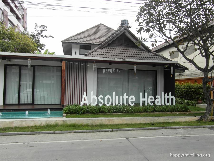 абсолютное здоровье