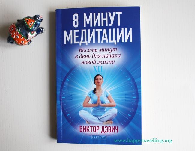 книга для медитации