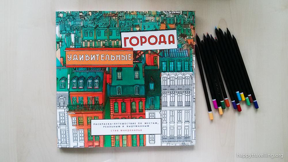 удивительные города - раскраска для взрослых