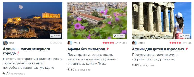 экскурсии в афинах