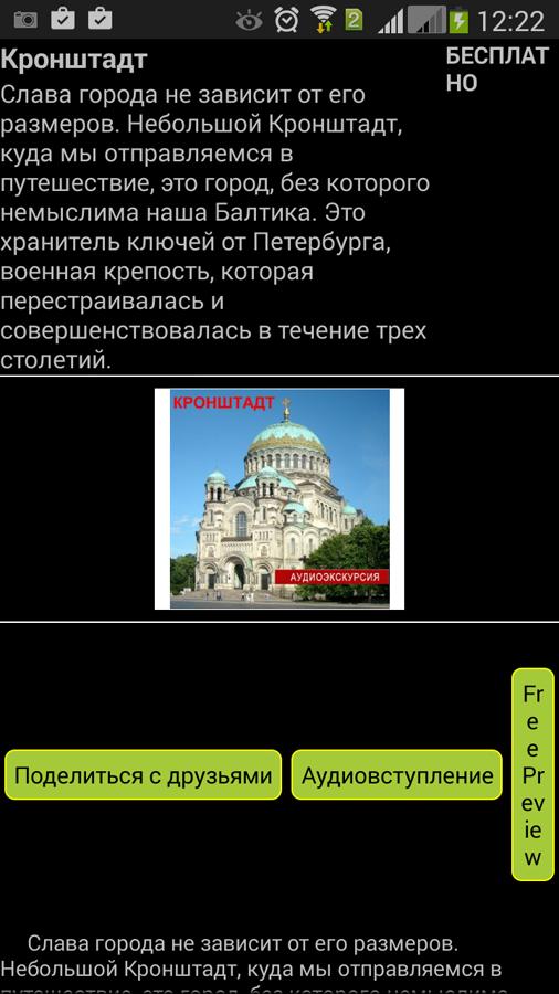 аудиогид по риму на русском языке скачать бесплатно 2015