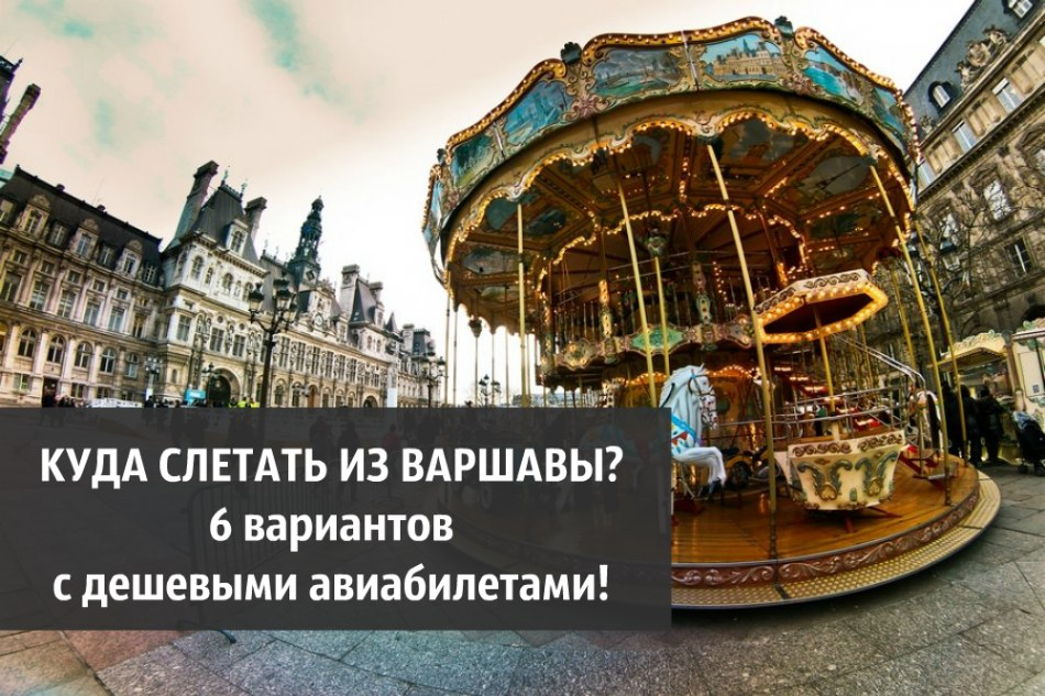 Куда поехать из Варшавы? 6 вариантов с дешевыми авиабилетами