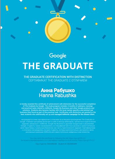 Сертификат от Гугла