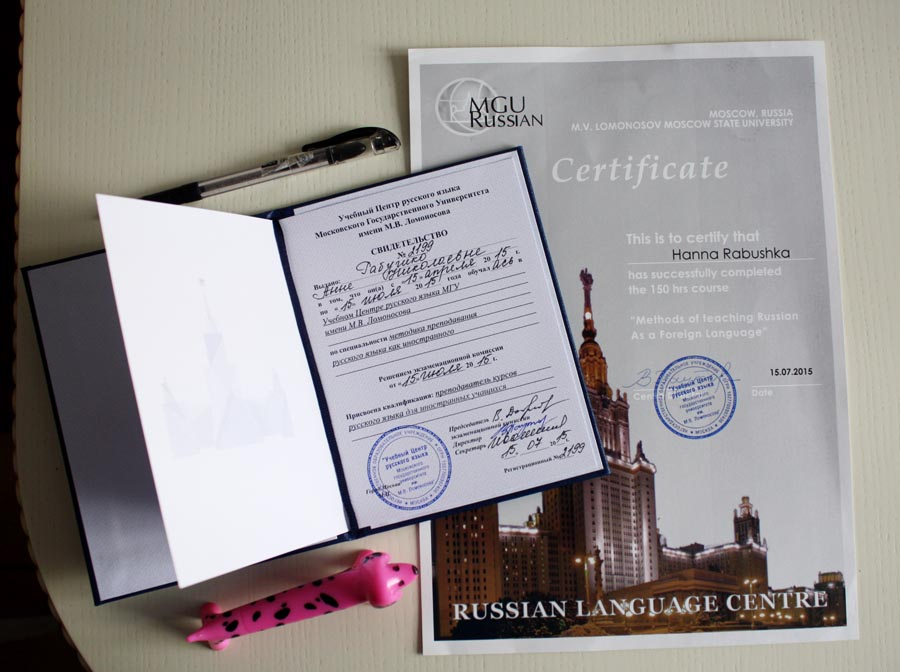 сертификат преподаватель русского как иностранного
