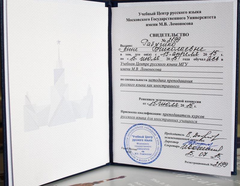 Преподавание русского как иностранного: где научиться?