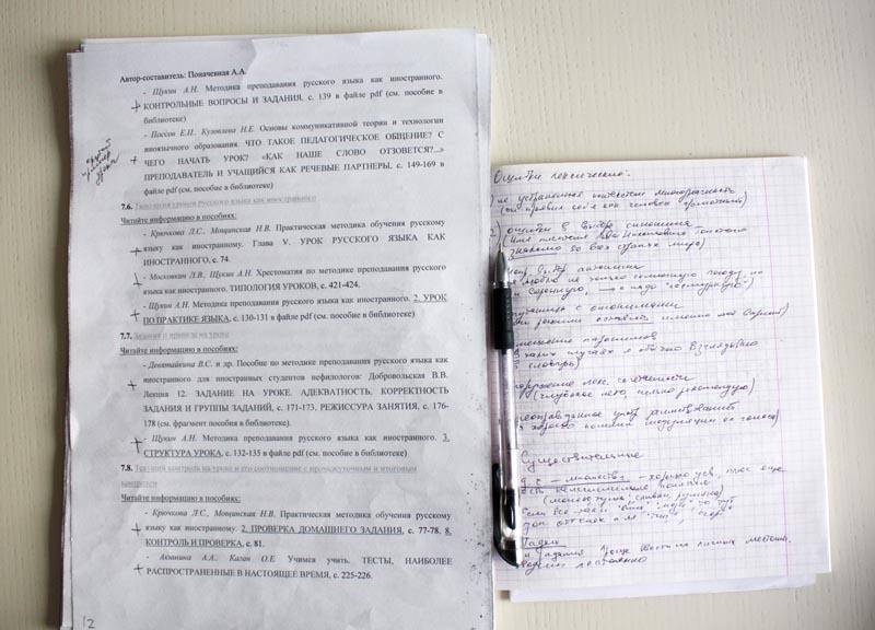учебные материалы к рки