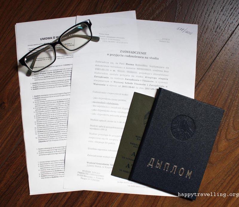 документы для поступления