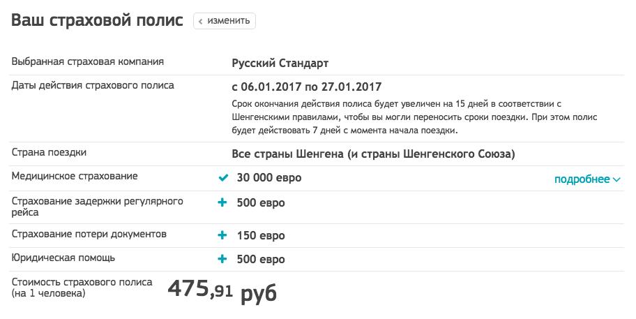 snimok-ekrana-2016-10-16-v-20