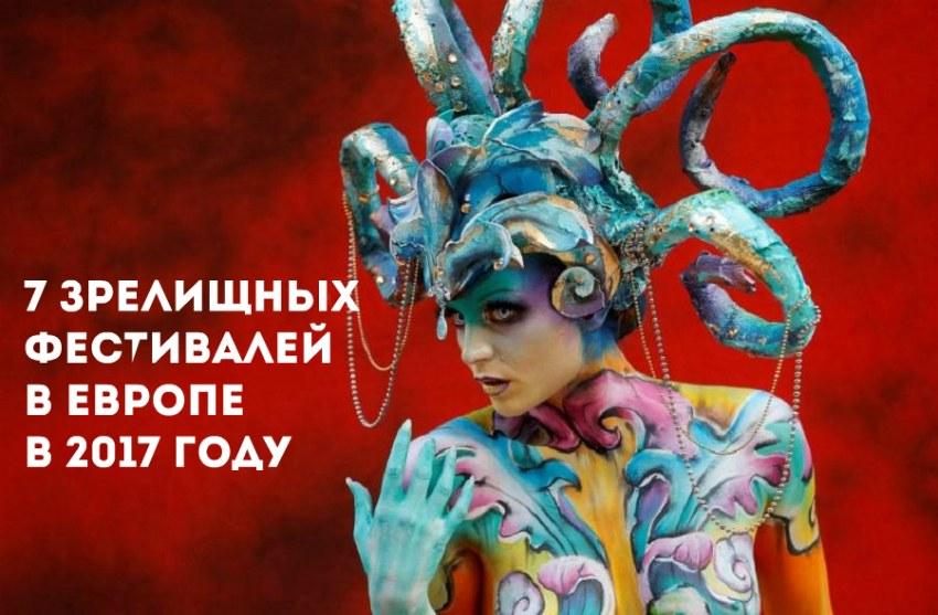 http://happytravelling.org/wp-content/uploads/2017/01/festivali-v-evrope.jpg