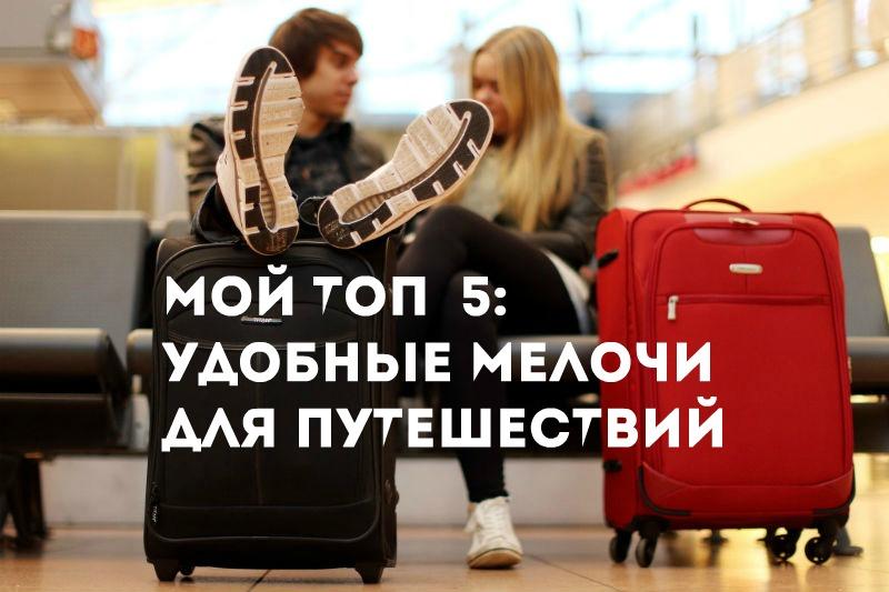 5 удобнейших мелочей для путешествий
