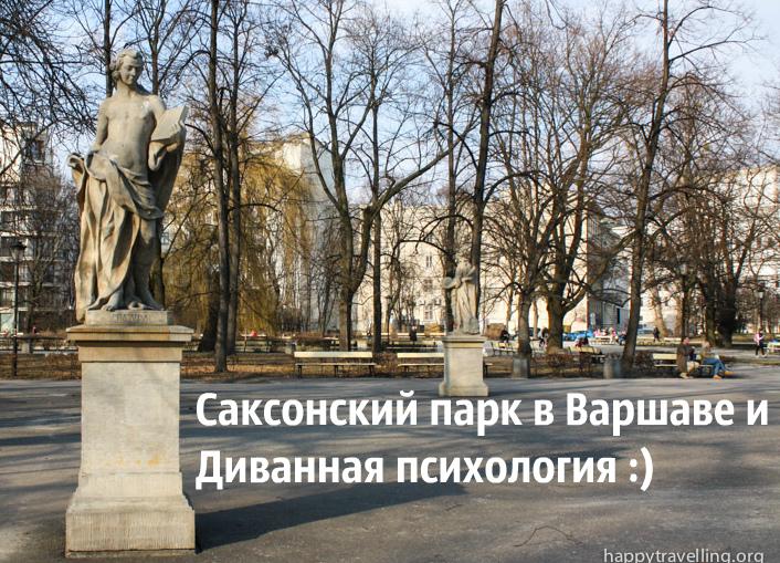 Саксонский (Саский) парк в Варшаве и Диванная психология :)