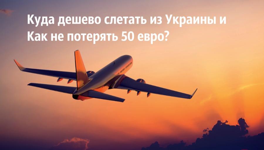 Куда дешево слетать из Украины и как не потерять 50 евро?