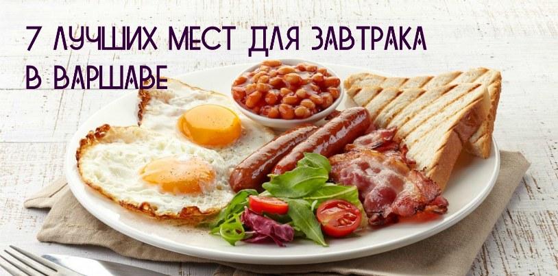 7 лучших мест для завтрака в Варшаве: где вкусно и недорого поесть