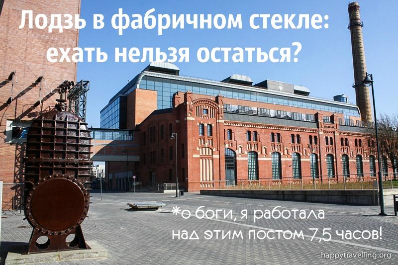 Техногенный город Лодзь в Польше: что посмотреть и как добраться