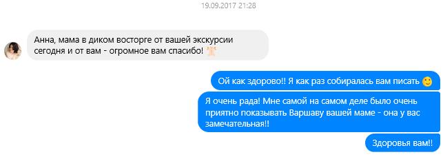 отзыв от мамы