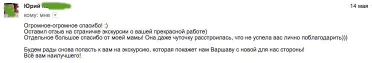 отзывы по экскурсии по Варшаве