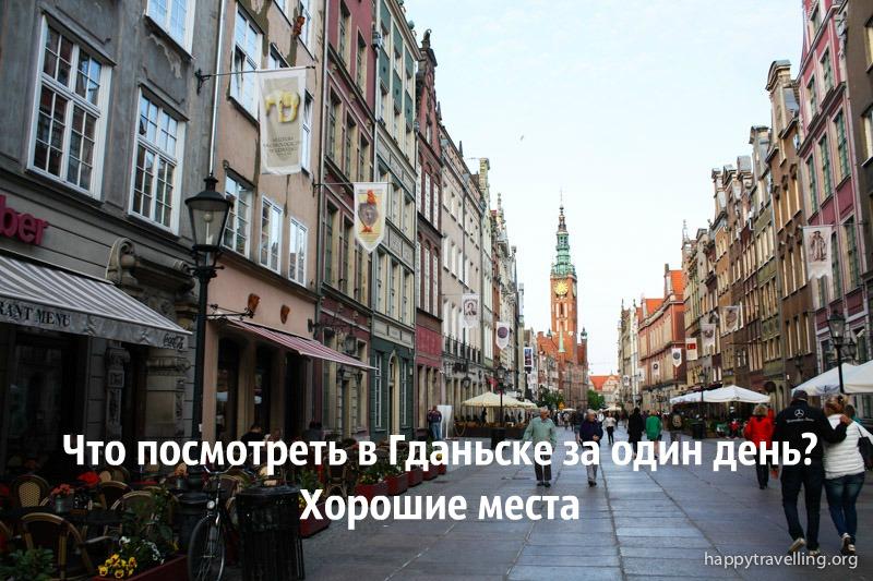 Гданьск: что посмотреть за один день? Хорошие места