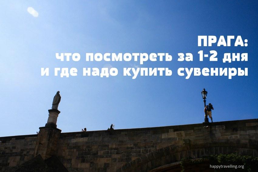 Прага: что посмотреть за 1-2 дня и где дешевле купить сувениры