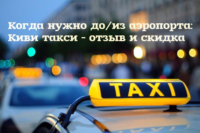 Когда нужно до/из аэропорта: Киви такси — мой отзыв и скидка
