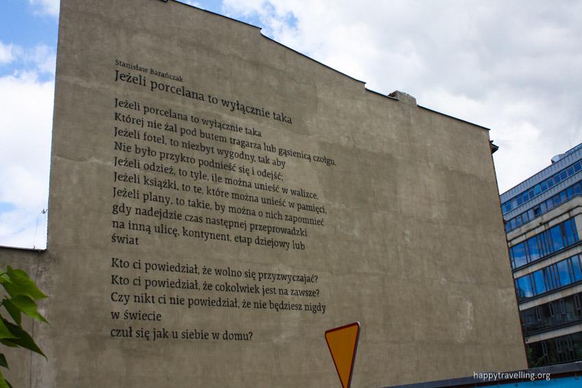 стихи Познань