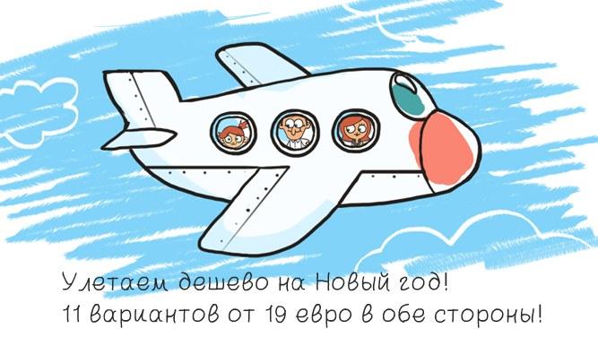 Дешевые полеты из Польши на новогодние праздники! 11 вариантов от 19 евро в обе стороны!