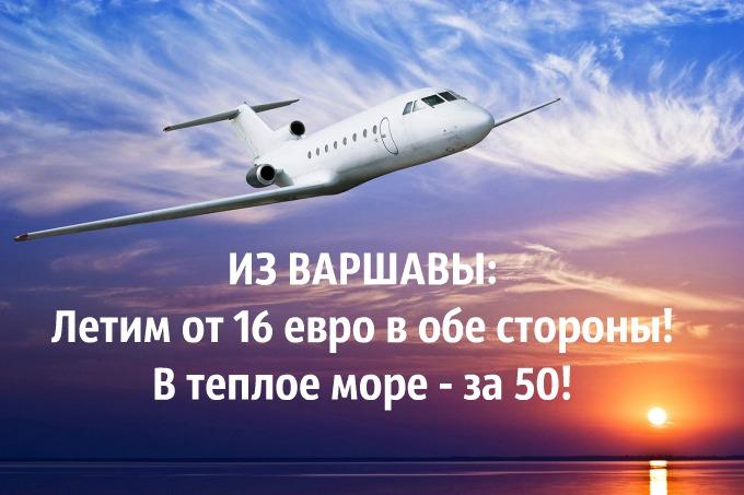 Из Варшавы на День Валентина: летим от 16 евро в обе стороны! В теплое море — за 50!