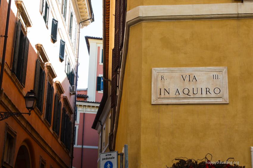 римские улочки