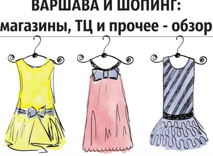 Варшава: магазины, торговые центры, прочий шопинг и распродажи — обзор (обновленный)