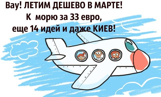 Летим дешево в марте из Варшавы! К теплому морю за 33 евро в обе стороны и еще 14 вариантов!