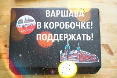 проект про Варшаву