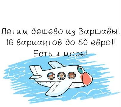 Летим дешево из Варшавы! 16 вариантов до 50 евро!! Есть и море!