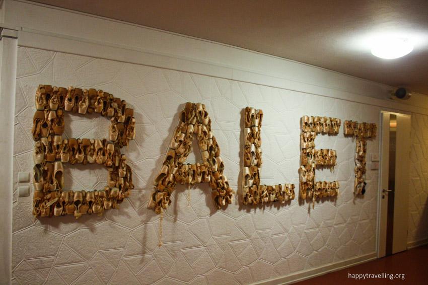 балетные классы
