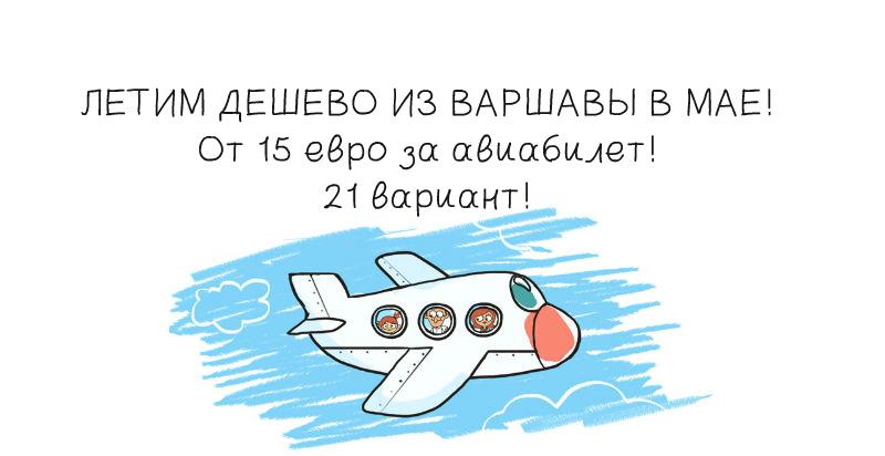 Летим дешево из Варшавы в мае! От 15 евро авиабилет! 21 вариант!