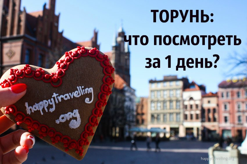 http://happytravelling.org/wp-content/uploads/2018/04/torun-mega.jpg