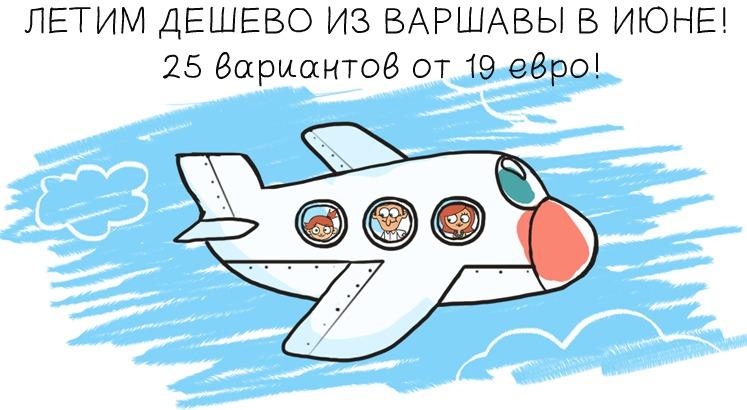 Летим дешево из Варшавы в июне! 25 вариантов от 19 евро!