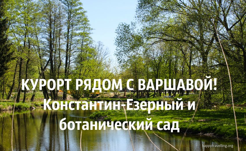 Константин-Езерный: курорт рядом с Варшавой и ботанический сад