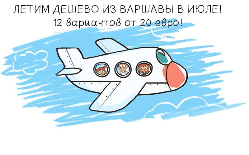 Летим дешево из Варшавы в июле! 12 вариантов от 20 евро в обе стороны!