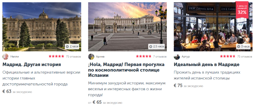 экскурсии по Мадриду