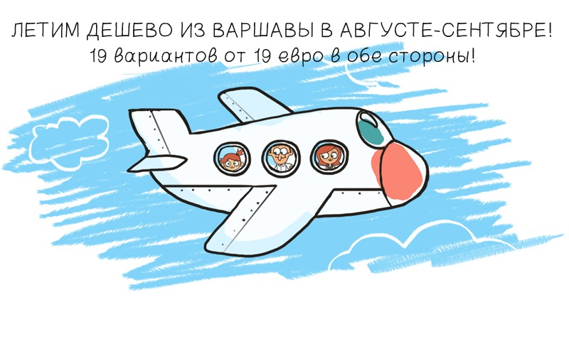 Летим дешево из Варшавы в августе-сентябре! 19 вариантов от 19 евро в обе стороны!