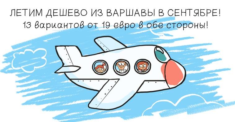 Летим дешево из Варшавы в сентябре! 13 вариантов от 19 евро в обе стороны!