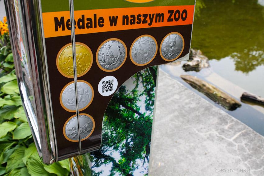 памятные медали зоопарк варшава
